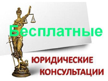 Юридические консультации в Улан-Удэ