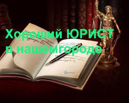Юрист Улан-Удэ
