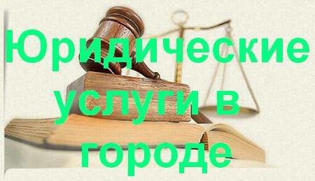 Юридические услуги в Улан-Удэ